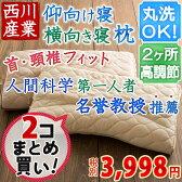 【最大ポイント20倍大感謝祭】【西川産業・寝返り上手枕・高さ調節OK】 枕2個まとめ買い!肩こりしやすい方におすすめの枕!寝返りしやすく、首にやさしい枕!洗える 枕 ウォッシャブル まくら 枕 35×63cm 枕(大人サイズ)東京西川