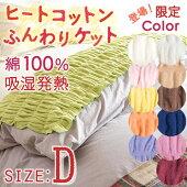 【綿毛布・毛布・ダブル・日本製】コットンのやさしさがふんわりと包み込む♪寝床内を快適温度に保つ!ロマンス小杉綿毛布・毛布ヒートコットンふんわりケットD毛布綿毛布ダブル