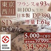 【fib】【増量1.6kg】東京西川 羽毛布団 セミダブル 2017年新商品!フランス産ダウン93%の羽毛布団です。西川産業のシンプル素敵な上質羽毛布団をお届け!セミダブル