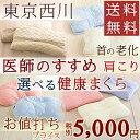 【ポイント5倍 2/26(月)8:59迄】【西川産業・枕・高さ調節OK...