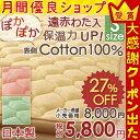 【年末特大SALE! 】綿100%快適 シングル 敷きパッド 遠赤わた入シングル