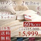 全品ポイント5倍3/199:59迄送料無料ぽかぽかあったか毛布2枚合わせマイヤー毛布シングル日本製柔らかいロマンス小杉マイヤー2枚合わせ毛布暖か