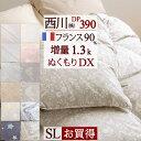 特別1000円引クーポン★【春の特典付】 羽毛布団 シングル...