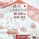 タオルケット ミッフィー 西川 日本製 綿100% 吸湿 パイル タオル 西川リビング シングル タオルケット 洗える 夏 送料無料 miffy キャラクター