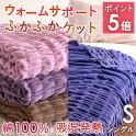 特別ポイント5倍 2/26 8:59迄 毛布 綿毛布 シングル 日本製 吸湿 発熱 ウォームサポート ロマンス小杉 ケット 綿100% 洗える シングルサイズ 寝具 もうふ 綿もうふ ヒート