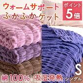 特別ポイント5倍2/268:59迄毛布綿毛布シングル日本製吸湿発熱ウォームサポートロマンス小杉ケット綿100%洗えるシングルサイズ寝具もうふ綿もうふヒート