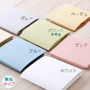 フィットシーツシングルシーツ日本製健康敷き布団専用フィットシーツearthcolor無地シングルシーツカバー(101×204×9cm)