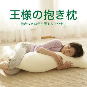 王様の抱き枕