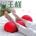 王様の足枕(超極小ビーズ素材使用 休足まくら)選べるカラー4色【脚枕・足の疲れ・足のむくみ・軽減・疲れ...