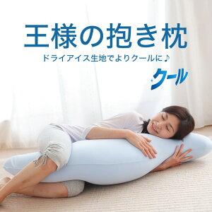 王様の抱き枕 クール(COOLバージョン) 日本製【ビーズだきまくら・抱きまくらカバー・ピロー…