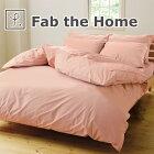 FabtheHomeの寝具カバー3点セットソリッドベッド用シングル(掛けカバー+ベッドシーツ+枕カバー)シェルピンク