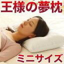 王様の夢枕(ミニ)【王様・シリーズ・夢まくら・丸洗い・水洗い...