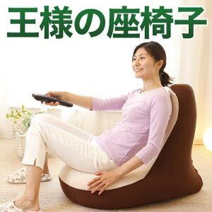 王様の座椅子