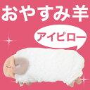 アイピロー | 安眠おやすみ羊 ...