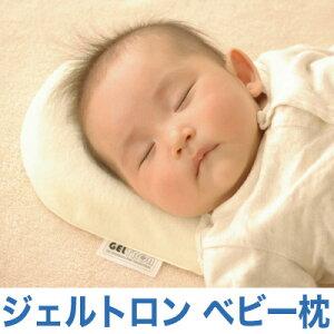 【ジェルトロン GELTRON ベビー枕】出産祝い 新生児から使える赤ちゃん専用ピロー(洗えるベビ...