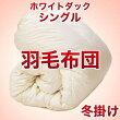 セレクト羽毛布団(冬掛)ホワイトダック90%(かさ高:12.5cm詰め物重さ:1.0kg)150×210cmシングルサイズ