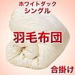 セレクト羽毛布団(合掛)ホワイトダック90%(かさ高:12.5cm詰め物重さ:0.7kg)150×210cmシングルサイズ