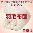 セレクト羽毛布団(合掛)ハンガリー産ホワイトグース95%ハンドピック(かさ高:16.5cm詰め物重さ:0.7kg)150×210cmシングルサイズ