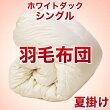 セレクト羽毛布団(夏掛)ホワイトダック90%(かさ高:12.5cm詰め物重さ:0.4kg)150×210cmシングルサイズ
