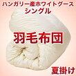 セレクト羽毛布団(夏掛)ハンガリー産ホワイトグース95%ハンドピック(かさ高:16.5cm詰め物重さ:0.4kg)150×210cmシングルサイズ