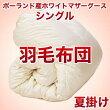 セレクト羽毛布団(夏掛)ポーランド産ホワイトマザーグース95%ハンドピック(かさ高:18.0cm詰め物重さ:0.4kg)150×210cmシングルサイズ