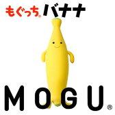 【父の日】MOGU(モグ) もぐっちバナナ(パウダービーズ入り抱き枕) 約87センチ【MOGU/正規品/もぐ/ビーズクッション/抱きまくら/可愛い/キャラクター/マスコット/ぬいぐるみ/cushion/カラー2色/ギフト/プレゼント/抱きぐるみ/出産祝い】【futonyasan】