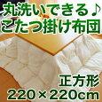 ダウンエッセンス洗えるこたつ掛け布団(ヌードコタツふとん)正方形(220×220cm)ケース入