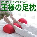 リラックス足枕 疲れた足に休息足まくら (王様の枕シリーズ 脚枕 フットピロー) 超極小ビーズ素...