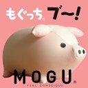 MOGU(モグ) もぐっちブー MOGU ビーズクッション(パウダービーズ入り …