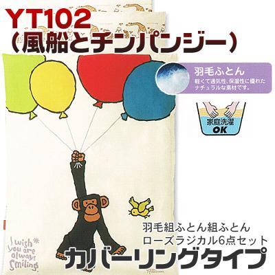 京都西川 羽毛組ふとん YT102(風船とチンパンジー) ローズラジカル6点セット カバーリングタイプ【ギフトラッピング無料】【futonyasan】