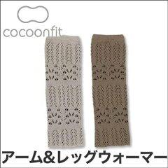 cocoonfit×TRAVEL CAFE(コクーンフィット・トラベルカフェ) レッグウォーマー♪cocoonfit...