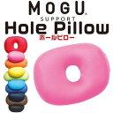 MOGU ホールピロー 約35センチ×28センチ×高さ14センチ【mo...