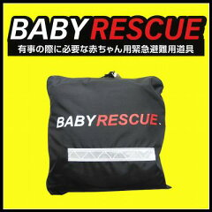 赤ちゃん用緊急避難用具 BABY RESCUE ベビーレスキュー【フジキ】【防災】【防災グッズ…