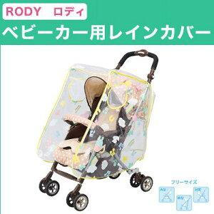 RODYロディベビーカー用レインカバーフリーサイズ【フジキ】【赤ちゃん】【ベビー】【べビーカーカバー】【雨よけ】