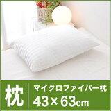 ホテル仕様マイクロファイバー枕 43×63センチ【N】【枕/まくら/ピロー/pillow/寝具】【futonyasan】