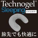 テクノジェルスリーピング(R) トラベルカラー (Technogel (R) Sleeping Travel Collar) 横30×縦27×高さ7.5cm【ディーブレス/快眠博士/テクノジェルスリーピング/Technogel】【首まくら/ネックピロー/首枕】【futonyasan】