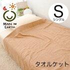 �ᥤ�ɡ��������������륱�åȥ��륵����140×190������ڥ����륱�å�/towelket/�����뤱�ä�/���å�/����ۡڥ������˥å�/�������˥å����åȥ�/organic��