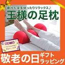 王様の足枕(超極小ビーズ素材使用 休足まくら)選べるカラー4色 【足の...