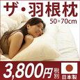 スモールフェザーのふんわり安眠羽根枕【信頼と安心の日本製】