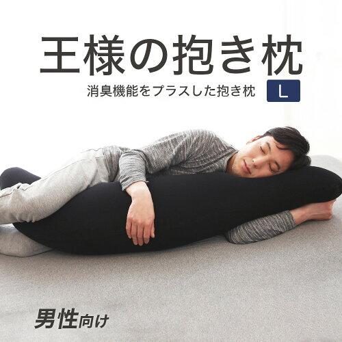 王様の抱き枕 メンズ Lサイズ(ジャンボ)(中身+抱き枕カバー付)男性向け「メンズ」が登場!【...