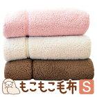 毛布シングルサイズ|もこもこ毛布(140×200センチ)2枚合わせあったか毛布【ギフトラッピング無料】【あったか/ブランケット/ピンク/ブルー/パープル/アイボリー/ひざ掛けにも/暖かシープ調/高級毛布/洗えるblanket】♪♪♪
