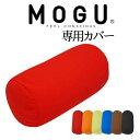 クッションカバー MOGU(モグ)ポジショニングに便利な筒型...
