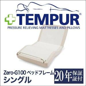 テンピュールZero-G(ゼロジー)100電動ベッドフレーム単品シングルサイズ用約97×195センチ【テンピュール/ベッド/テンピュール正規品/体圧分散/低反発マットレス/健康器具/TEMPUR/bed】