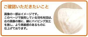 ザ・羽毛布団ツインキルト【プレミアムゴールドラベル】(ポーランド産ホワイトマザーグースダウン95%)シングルロングサイズ(約150×210センチ)詰め物重さ:1.1kg、かさ高:18.0センチ【高級・日本製・羽毛ふとん・羽毛ぶとん】【送料無料】