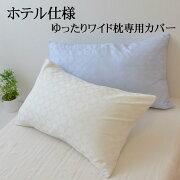 ピローケース シンプル ホワイト futonyasan