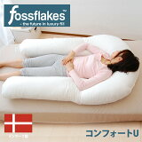 抱き枕 | fossflakes(フォスフレイクス) Comfort U(コンフォート ユー)クラシック SL 約85×135センチ【N】♪♪♪【フォスフレイクスピロー/デンマーク】【だきまくら/抱きまくら/枕/まくら】【futonyasan】【ポイント10倍】