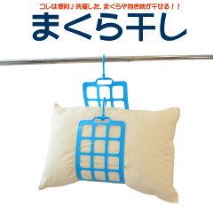 【あす楽対応】【安心の日本製】これは便利♪ 洗濯したらまくらや抱き枕が干せる!! まくら干...