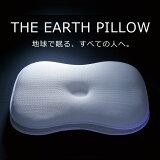The Pillow | ザ・ピロー 地球で眠る、すべての人へ 新素材3Dポリゴンメッシュとテンセルカバーのコラボレーション 約60×43cm【ギフトラッピング無料】【送料無料】【仰向き/横向き/寝返り/高反発/首/安眠/まくら】【N】【futonyasan】【あす楽対応】