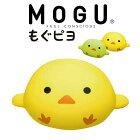 MOGU(モグ)モグピヨコロコロかわいい♪まるまるヒヨコのクッション【ビーズクッション/ひよこ/雛/ぬいぐるみ/かわいい/背当てクッション/お昼寝/背もたれ/ギフト/プレゼント/抱きぐるみ/もぐぴよ/正規品】