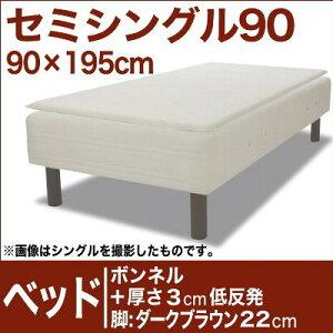 セレクトベッドボンネルコイルスプリングベッド+厚さ3cm低反発マット脚:ダークブラウン色(22cm)セミシングル90サイズ(90×195cm)生成(キナリ)
